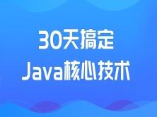 尚硅谷Java零基础入门2019版   本课程不提供答疑服务。