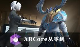AR | ARCore增强现实开发从0到1