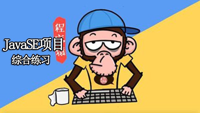 JavaSE项目练习【数组/选择循环结构/键盘输入输出】