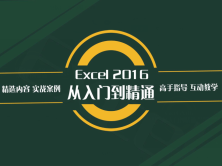 Excel 2016从入门到精通