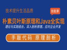 朴素贝叶斯原理和Java全实现(13季)
