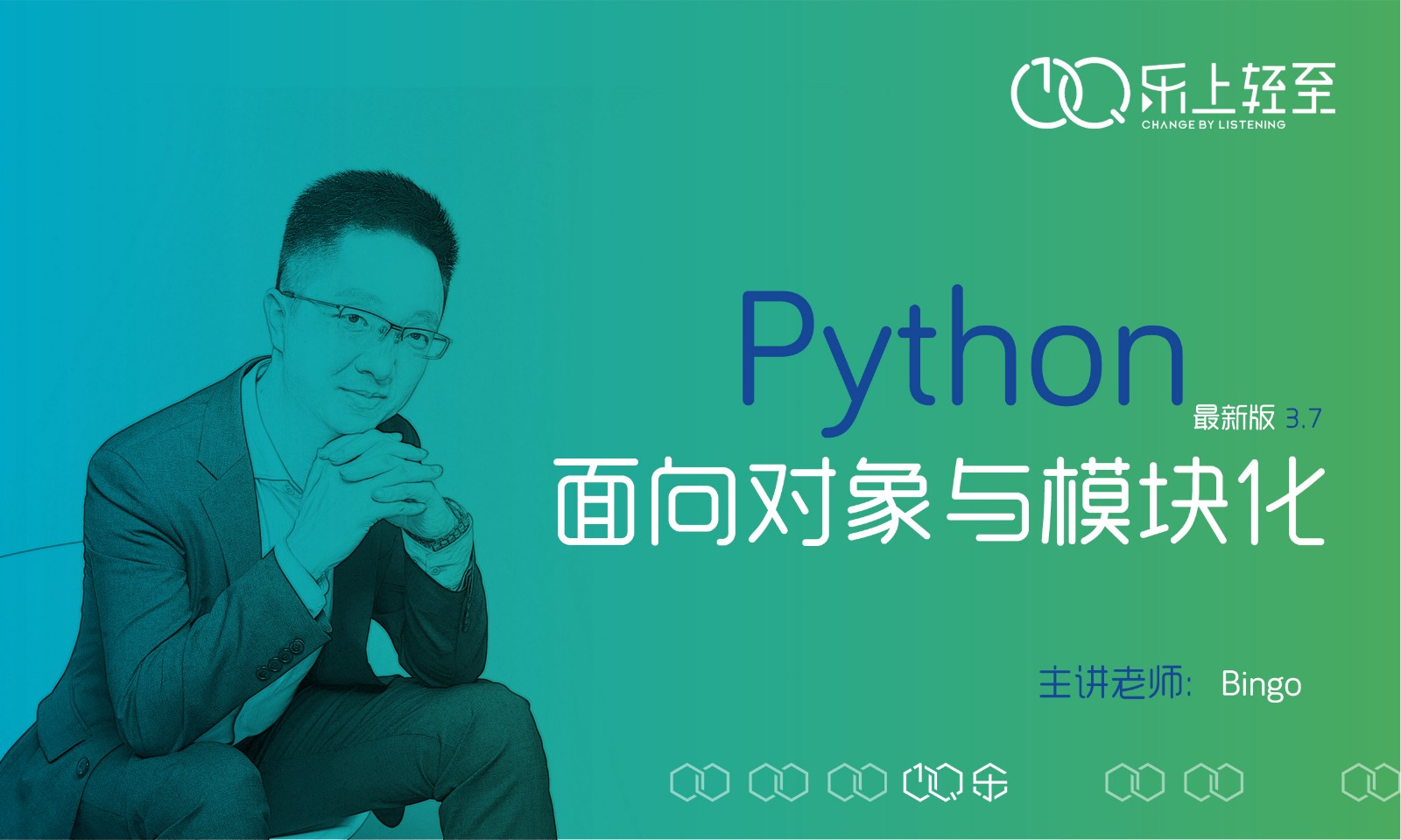 Python面向对象与模块化