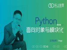 Python面向對象與模塊化