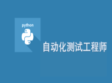Selenium Web UI自动化测试《Python版》