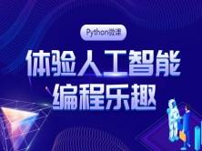 Python人工智能入门专题课|游戏破解/动态二维码/玩转微信/爬虫