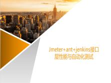 Jmeter+ant+jenkins接口層性能與自動化測試