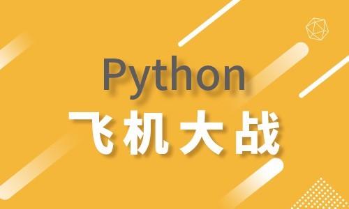 Python飞机大战