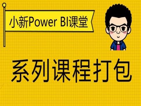 小新Power BI系列全家桶