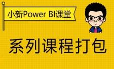 小新Power BI全实战课程