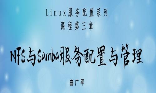NFS与Samba服务配置与管理(CentOS7)-Linux服务配置系列课程第三章