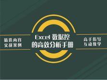 Excel 数据控的高效分析手册