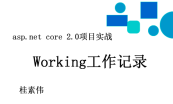 Asp.NET Core2.0实战