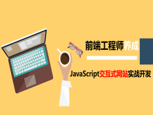 JavaScript交互式网站实战开发