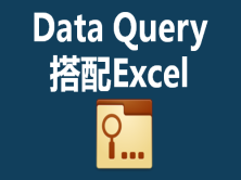 Data Query搭配Excel做数据统计