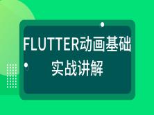 Flutter动画基础教程