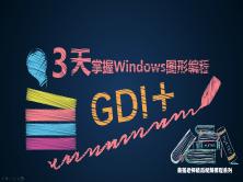 3天掌握Windows GDI+图形编程