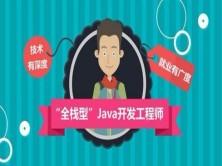 Java基础与提高全套视频下卷[IDEA版本]