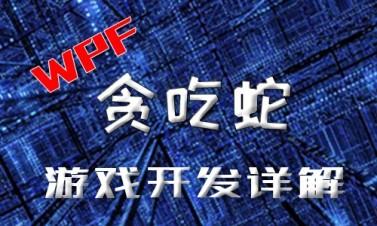 WPF貪吃蛇游戲開發詳解