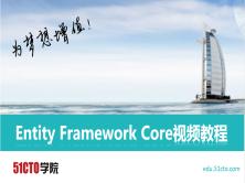 Entity Framework Core視頻教程