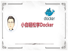 小白輕松學Docker容器化