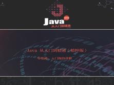 Java从入门到精通(精粹版)