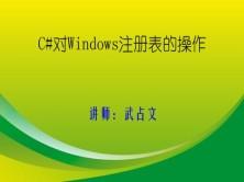 C#对Windows注册表的操作