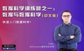 数据科学训练营之一:数据与数据科学(中文版)