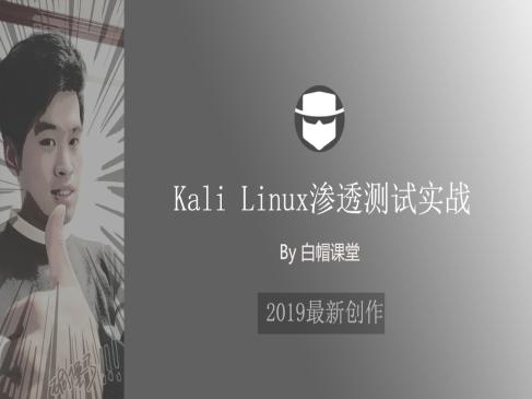 Kali Linux渗透测试实战教程【2019新课】
