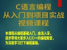 C语言编程:从入门到项目实战视频课程