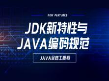 JDK新特性与Java编码规范