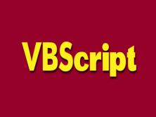 VBScript脚本语言编程与自动化运维操作学习篇