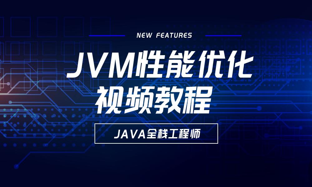 JVM性能优化视频教程