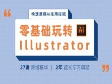零基础玩转Illustrator