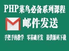 PHP邮件发送