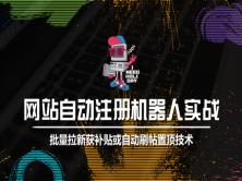 网站自动注册机器人开发原理及实战