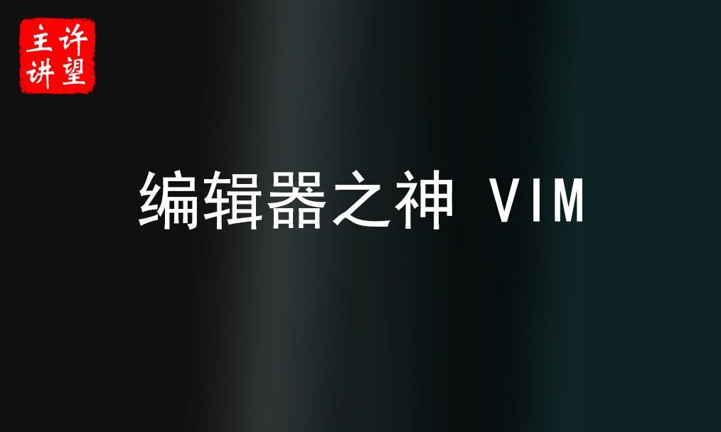 VIM 编辑器之神 --- Linux 必学编辑器