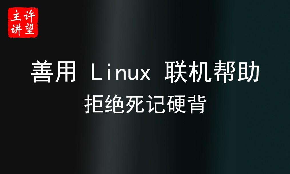 减负!拒绝死记应背! - 善用 Linux 联机帮助