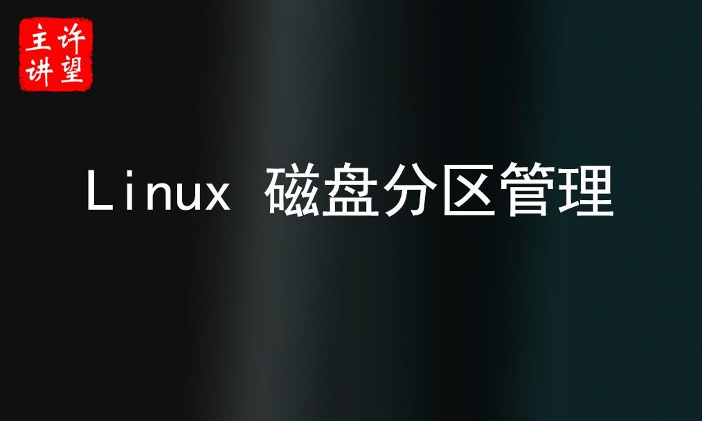 Linux 磁盘分区管理(含SWAP分区管理)