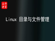 【许老师】Linux 目录与文件管理