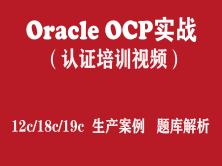 OCP培训 Oracle 12c/18c/19c OCP认证实战培训视频【限时低价折扣】