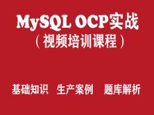 OCP培训 MySQL OCP认证实战培训视频教程【限时低价折扣】