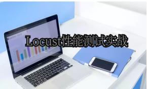 Locust性能测试实战(初级)