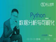Python数据分析与可视化