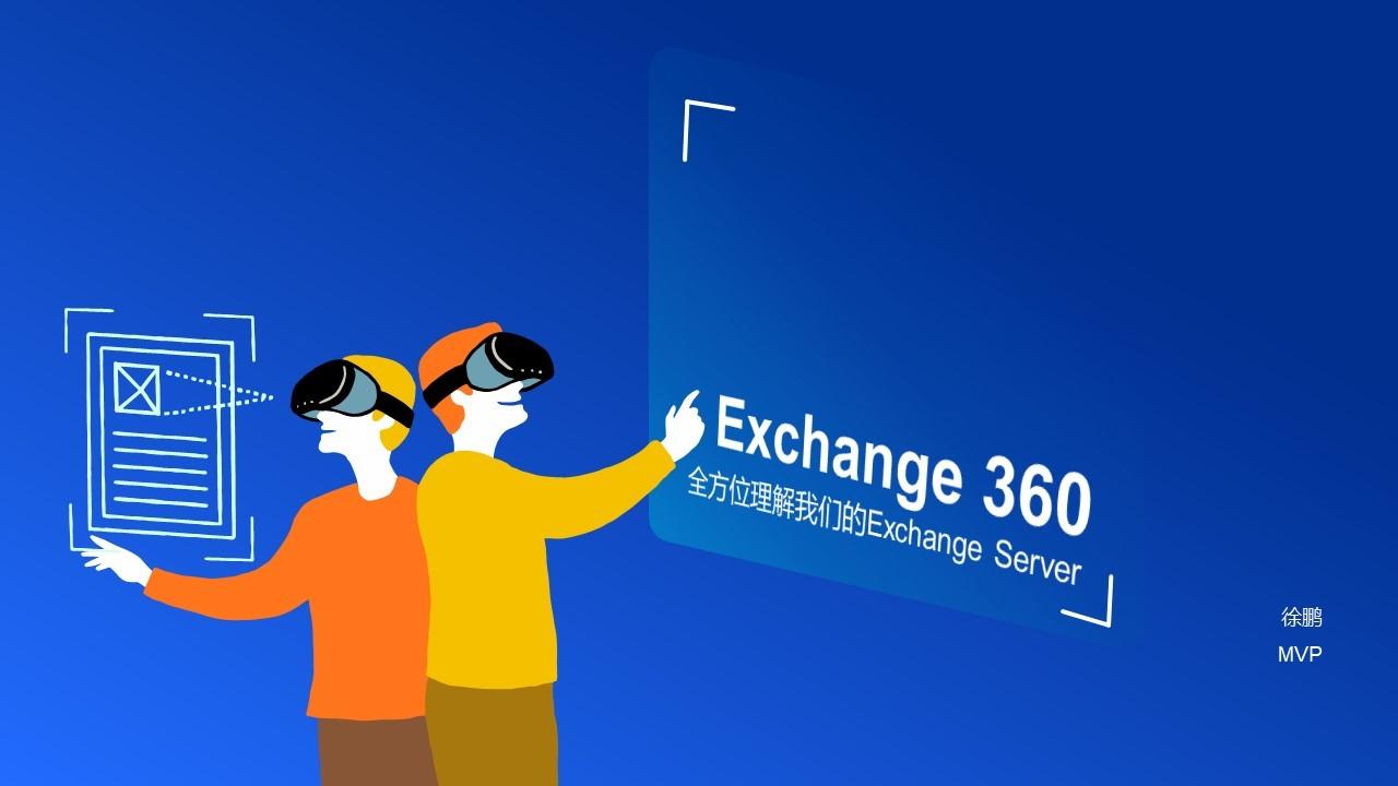 Exchange 360度理解