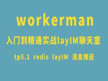 php进阶开发实战:workerman入门到精通实战layIM聊天室