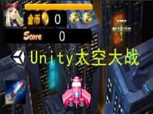 Unity太空大战项目实战