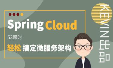 轻松搞定SpringCloud微服务架构