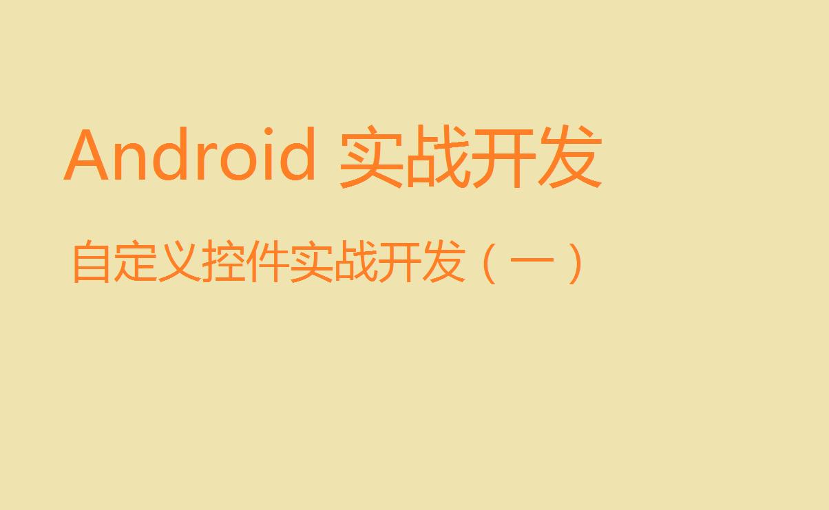 Android 自定义控件(一)完成自定义控件