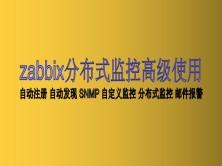 zabbix分布式监控基础与提升