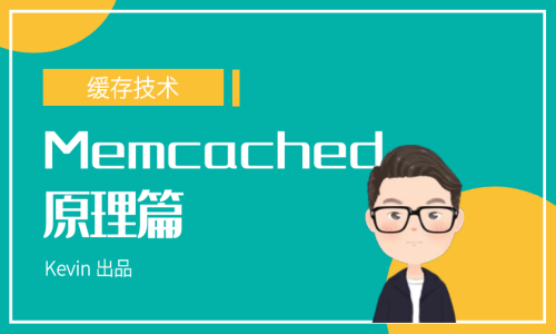 Memcached-原理篇视频教程